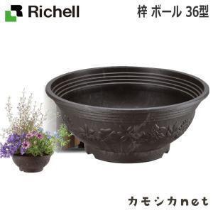 鉢 プランター 植木 ガーデニング リッチェル Richell 梓 ボール 36型 ブラウン(BR)|kamoshikanet
