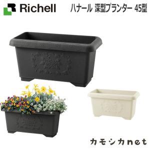 日本製 鉢 プランター ガーデニング リッチェル Richell ハナール 深型プランター 45型