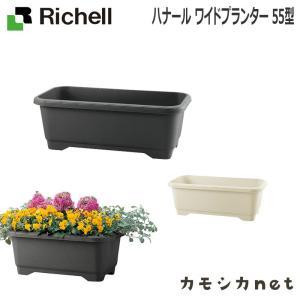 日本製 鉢 プランター ガーデニング リッチェル Richell ハナール ワイドプランター 55型