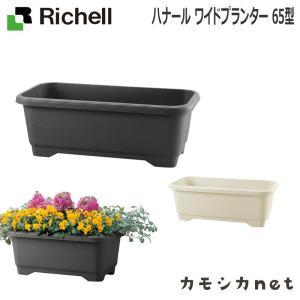 日本製 鉢 プランター ガーデニング リッチェル Richell ハナール ワイドプランター 65型