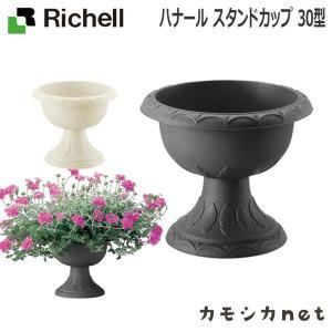 鉢 プランター 植木 ガーデニング鉢 リッチェル Richell ハナール スタンドカップ 30型