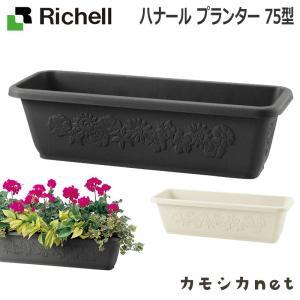日本製 鉢 プランター ガーデニング リッチェル Richell ハナール プランター 75型
