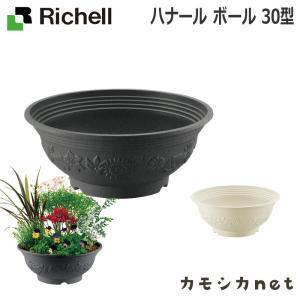 鉢 プランター 植木 ガーデニング鉢 リッチェル Richell ハナール ボール 30型