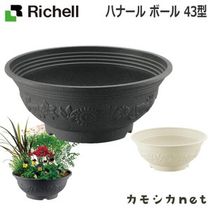 鉢 プランター 植木 ガーデニング鉢 リッチェル Richell ハナール ボール 43型