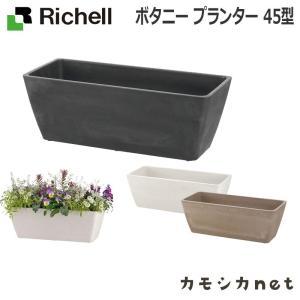 鉢 プランター ガーデニング リッチェル Richell ボタニー プランター 45型