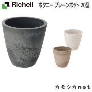 鉢 プランター ガーデニング リッチェル Richell ボタニー プレーンポット 20型