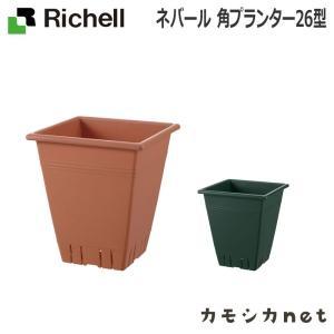 鉢 プランター ガーデニング リッチェル Richell ネバール 角プランター 26型