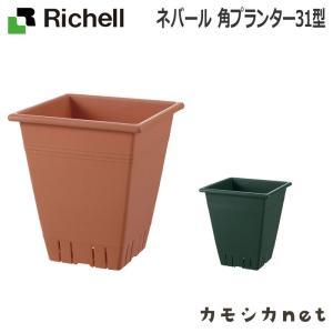 鉢 プランター ガーデニング リッチェル Richell ネバール 角プランター 31型