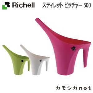 庭 ガーデニング 散水 水栓 水周り じょうろ 水やり リッチェル Richell スティレット ピッチャー 500|kamoshikanet