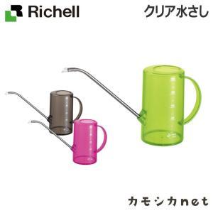 庭 ガーデニング 散水 水栓 水周り じょうろ 水やり リッチェル Richell クリア水さし|kamoshikanet