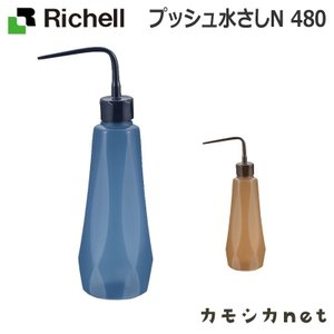 庭 ガーデニング 散水 水栓 水周り じょうろ 水やり リッチェル Richell プッシュ水さしN 480|kamoshikanet