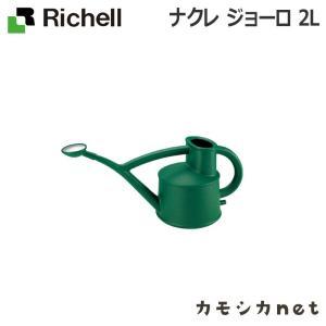 庭 ガーデニング 散水 水栓 水周り じょうろ 水やり リッチェル Richell ナクレ ジョーロ 2L グリーン(GR)|kamoshikanet