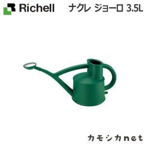 庭 ガーデニング 散水 水栓 水周り じょうろ 水やり リッチェル Richell ナクレ ジョーロ 3.5L グリーン(GR)|kamoshikanet