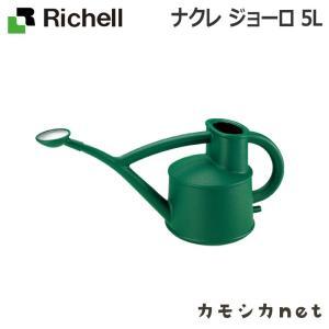 庭 ガーデニング 散水 水栓 水周り じょうろ 水やり リッチェル Richell ナクレ ジョーロ 5L グリーン(GR)|kamoshikanet