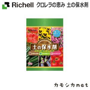 園芸養土 肥料 用土 ガーデニング 家庭菜園 リッチェル Richell クロレラの恵み 土の保水剤