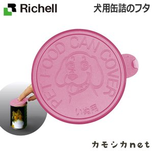 ペット用品 犬 食器 餌やり 水 その他 リッチェル Richell 犬用缶詰のフタ