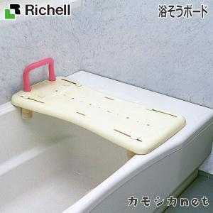 介護用品 施設 風呂 浴槽台 浴槽手すり リッチェル Richell 浴そうボード