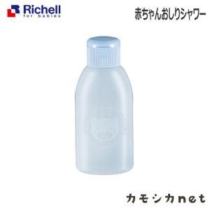 おむつ トイレ用品 リッチェル Richell 赤ちゃんおしりシャワー 赤ちゃん baby おしゃれ...