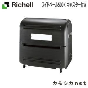 物置 ゴミ置き場 集積庫 リッチェル Richell ワイドペール500K キャスター付き kamoshikanet