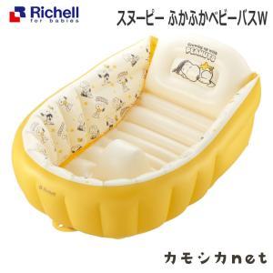 ベビーバス お風呂 リッチェル Richell スヌーピー ふかふかベビーバスW ベビー 赤ちゃん ...