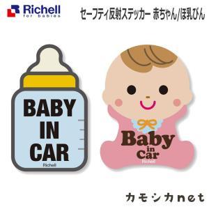 リッチェル Richell セーフティ 反射ステッカー ベビー 赤ちゃん baby おしゃれ 便利|kamoshikanet