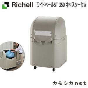 物置 ゴミ置き場 集積庫 リッチェル Richell ワイドペールST 350 キャスター付き kamoshikanet
