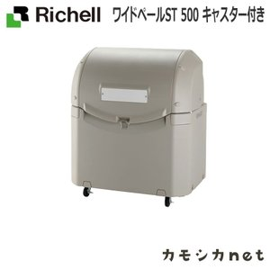 物置 ゴミ置き場 集積庫 リッチェル Richell ワイドペールST 500 キャスター付き kamoshikanet