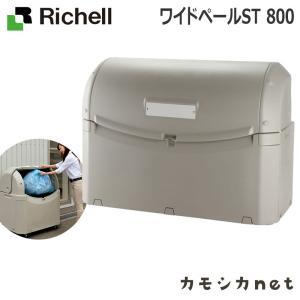 物置 ゴミ置き場 集積庫 リッチェル Richell ワイドペールST 800 kamoshikanet