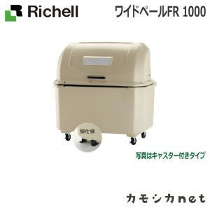 物置 ゴミ置き場 集積庫 リッチェル Richell ワイドペールFR 1000 kamoshikanet