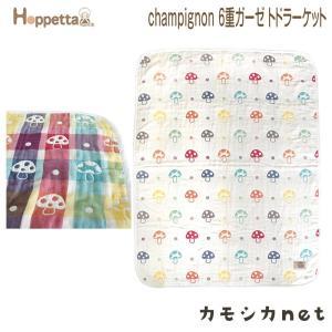 ベビー毛布 ホッペッタ Hoppetta champignon ふくふくガーゼトドラーケット Lサイ...
