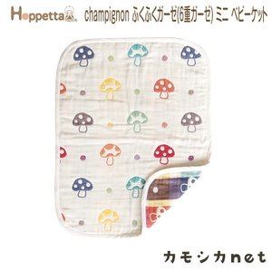 毛布 ホッペッタ Hoppetta champignon ふくふくガーゼ ミニ ベビーケット Sサイ...
