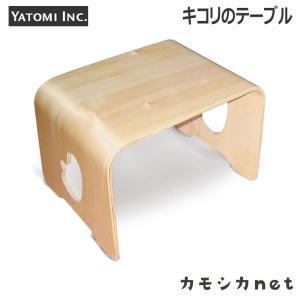 キッズ ヤトミ Yatomi Happiness ハピネス キコリのテーブル 家具 インテリア 赤ちゃん baby 18ヶ月 1歳半|kamoshikanet
