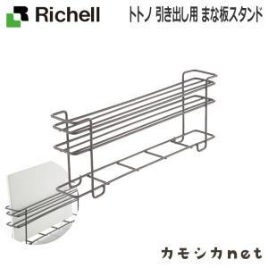 キッチン 収納 ラック 包丁 まな板スタンド リッチェル Richell トトノ 引き出し用 まな板...