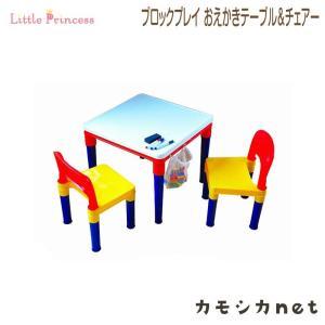 ローチェア 椅子 いす イス テーブル 家具 リトルプリンセス ブロックプレイ おえかきテーブル&チェアー ベビー 赤ちゃん baby おしゃれ 便利|kamoshikanet