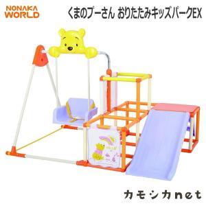 遊具 野中製作所 NONAKA WORLD くまのプーさん おりたたみキッズパークEX おもちゃ 赤ちゃん baby ディズニー|kamoshikanet