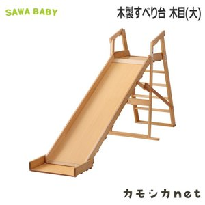 ベビージム 室内遊具 澤田工業 sawababy サワベビー 木製すべり台 木目 大 赤ちゃん baby|kamoshikanet