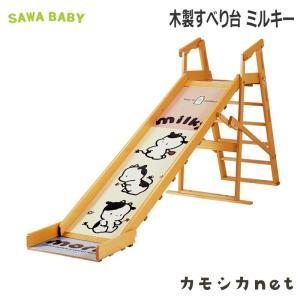 ベビージム 室内遊具 澤田工業 sawababy サワベビー 木製すべり台 木目 小 赤ちゃん baby|kamoshikanet