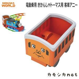 乗用おもちゃ 野中製作所 NONAKA WORLD 電動乗用 きかんしゃトーマス用 客車アニー おも...