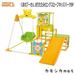 遊具 野中製作所 くまのプーさん おりたたみロングスロープキッズパークSP おもちゃ 赤ちゃん baby ディズニー|kamoshikanet