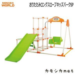 遊具 野中製作所 NONAKA WORLD おりたたみロングスロープキッズパークSP ゲーム おもちゃ 赤ちゃん baby おしゃれ 便利|kamoshikanet