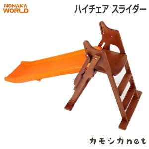 ハイチェア 椅子 いす イス 滑り台 家具 野中製作所 ハイチェア スライダー ベビー 赤ちゃん baby おしゃれ 便利|kamoshikanet