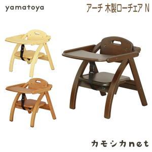 ローチェア 椅子 いす イス 家具 大和屋 Yamatoya アーチ 木製ローチェア N ベビー 赤ちゃん baby おしゃれ 便利|kamoshikanet