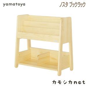 絵本ラック 本棚 大和屋 Yamatoya ノスタ ブックラック 家具 インテリア 赤ちゃん baby|kamoshikanet