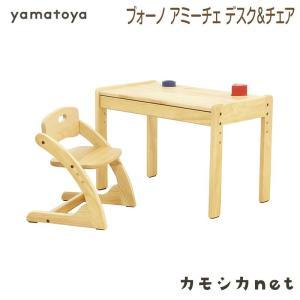 ハイチェア 椅子 いす イス テーブル 家具 大和屋 Yamatoya ブォーノ アミーチェ デスク...