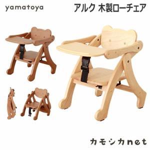 ローチェア 椅子 いす イス 家具 大和屋 Yamatoya アルク 木製ローチェア ベビー 赤ちゃん baby おしゃれ 便利|kamoshikanet