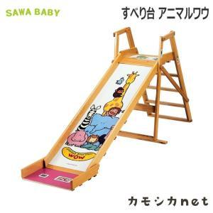 ベビージム 室内遊具 澤田工業 sawababy サワベビー すべり台 アニマルワウ 赤ちゃん baby|kamoshikanet