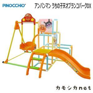 遊具 アガツマ Agatsuma アンパンマン うちの子天才 ブランコパークDX ゲーム おもちゃ 赤ちゃん baby 2歳|kamoshikanet