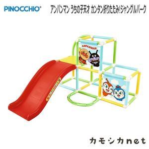 遊具 アガツマ アンパンマン うちの子天才 カンタン折りたたみ!ジャングルパーク ゲーム おもちゃ 赤ちゃん baby 2歳|kamoshikanet