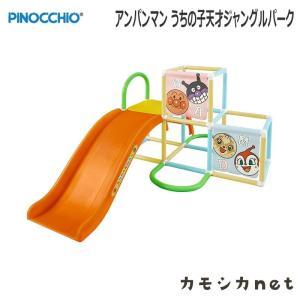 遊具 アガツマ Agatsuma アンパンマン うちの子天才 ジャングルパーク ゲーム おもちゃ 赤ちゃん baby 8ヶ月|kamoshikanet