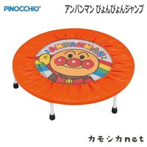 ベビージム 室内遊具 アガツマ アンパンマン ぴょんぴょんジャンプ 赤ちゃん baby 3歳から|kamoshikanet